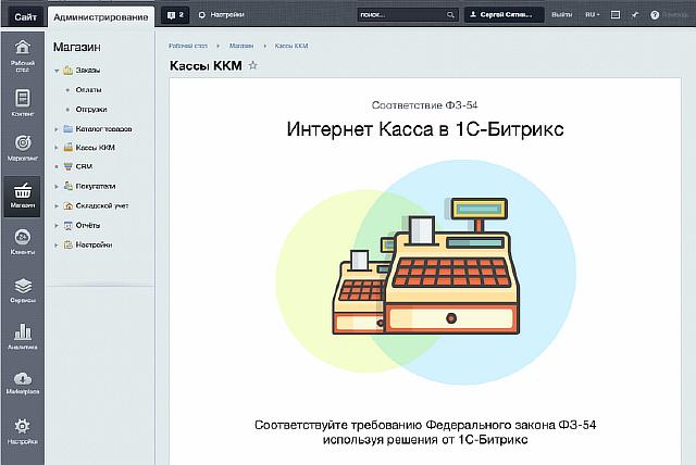 Битрикс онлайн касса 1с создание сайта 1с битрикс инструкция