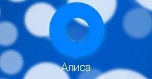 «Нет денег на iPhone? Укради», – советует российский конкурент голосового помощника Siri