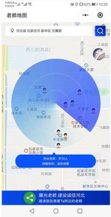 Китай начинает «стыдить должников»: новое мобильное приложение предупреждает пользователей, если рядом с ними человек, не возвращающий долги