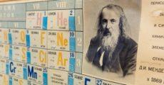 Периодический закон Менделеева и поныне имеет важное значение в научных исследованиях